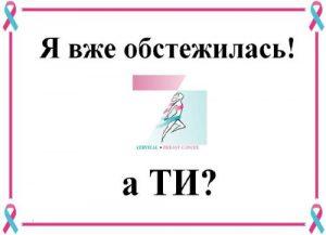 Результати проведення Акції «Дні профілактики патології шийки матки та грудної залози у жінок»